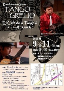 中崎町ティナ-レンテ-バンドネオン-ギターライブ